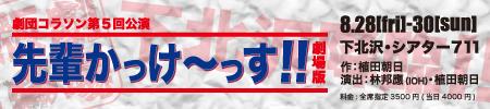 09.08.28-30Gekidan_CORAZON.jpg