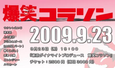 09-thumbnail2.09.23warai_sizeL.jpg