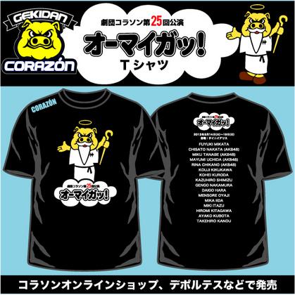 オーマイガッ!Tシャツ.jpg