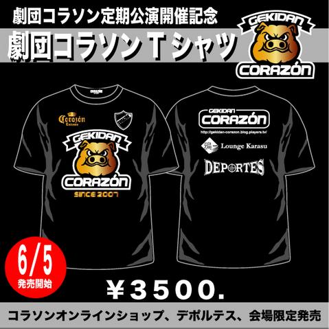 120605-劇団Tシャツ.jpg