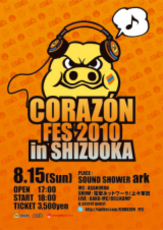 20100815flyer[1].png
