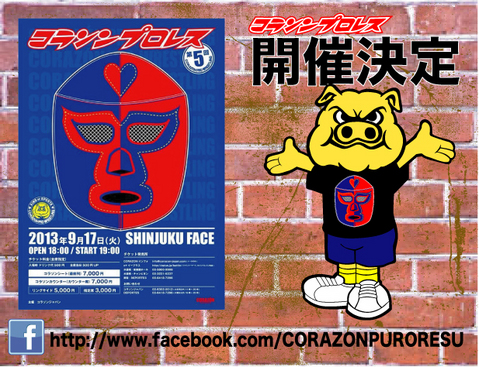 20130717VISION-PURORESU.jpg