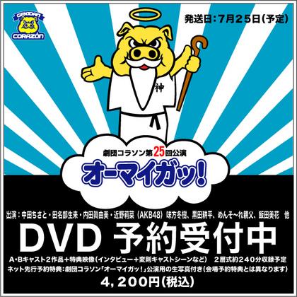 オーマイガッ!DVD予約.jpg