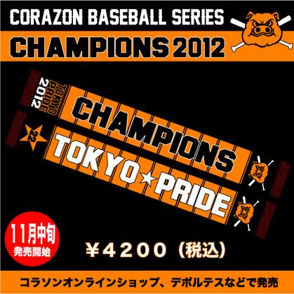 champions2012[1].jpg