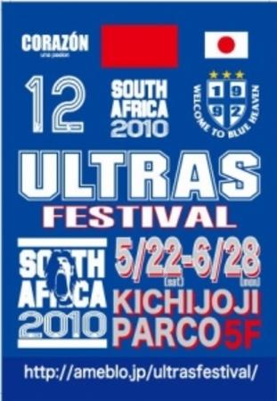 ultras[1].jpg